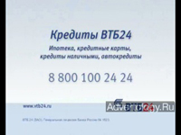 "Телереклама ""Александр Цекало"", бренд: ВТБ24, агентство: No trash"