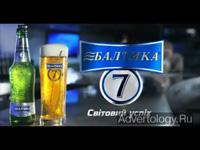 "Телереклама ""Мир фактов"", бренд: Балтика"