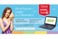 """Печатная реклама """"Acer""""  Агентство: McCann Erickson Russia  Рекламодатель: Связной  Бренд: Связной"""