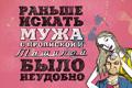 """Печатная реклама """"Прописка""""  Агентство: Instinct  Рекламодатель: Пронто-Москва  Бренд: Из рук в руки"""