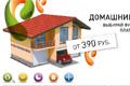 """Печатная реклама """"Домашний интернет""""  Агентство: TNC.Brands.Ads.  Рекламодатель: Ростелеком  Бренд: Ростелеком"""