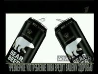 "Телереклама ""Попробуй настоящее, 2"", бренд: BEAR BEER, агентство: PILOTAZh"
