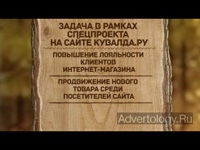 "Медиа-проект ""Допили до ЕВРО"", бренд: kuvalda.ru, агентство: CreativePeople"