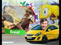 """Медиа-проект """"Yes of` Corsa"""", бренд: Opel, агентство: R&I GROUP"""