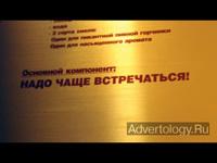 "Телереклама ""Стабильность"", бренд: Золотая Бочка, агентство: JWT Russia"