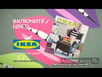 "Телереклама ""Радуга"", бренд: IKEA, агентство: Instinct"