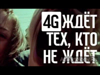 "Телереклама ""Мегафон 4G"", бренд: Мегафон, агентство: Instinct"
