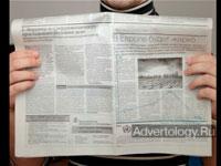 """Медиа-проект """"Выгодная газета"""", бренд: Forex, агентство: Восход"""