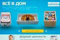 """Медиа-проект """"Вещные ценности""""  Агентство: e:mg  Рекламодатель: IKEA  Бренд: IKEA"""