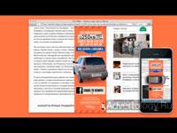 "Медиа-проект ""Parking Douche"", бренд: Village.ru, агентство: LOOK AT MEDIA"