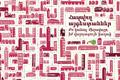 """Печатная реклама """"Проблема зеленых зон """"розового города""""""""  Агентство: Ереван Продакшнс  Рекламодатель: Городской журнал """"Ереван"""""""