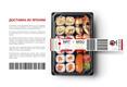 """Упаковка """"Доставка из Японии""""  Агентство: TDI Group  Рекламодатель: Prosushi"""
