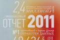 """Фирменный стиль """"Годовой отчет Сбербанка 2011""""  Агентство: ДизайнДепо  Рекламодатель: Сбербанк России  Бренд: Сбербанк России"""