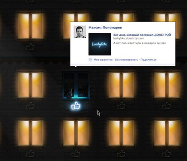 "Медиа-проект ""LuckyLike"", бренд: Донстрой, агентство: AdWatch Isobar"