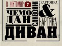 """Медиа-проект """"Багаж"""""""