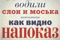 """Медиа-проект """"Слон и Моська"""""""