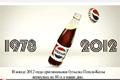 """Интерактивная реклама """"Пепси Ретро""""  Агентство: Aimbulance  Рекламодатель: Pepsico Ukraine  Бренд: Pepsi"""
