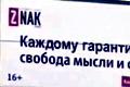 """Наружная реклама """"Экстремистская конституция""""  Агентство: Red Pepper  Рекламодатель: Znak.com  Бренд: Znak.com"""