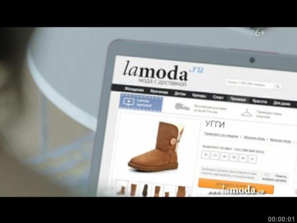 "Телереклама ""Lamoda"", бренд: Lamoda.ru, агентство: Reflex"