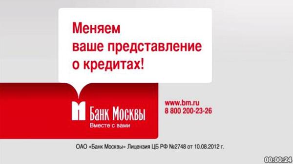 "Телереклама ""Балет"", бренд: Банк Москвы, агентство: Draftfcb Moscow"