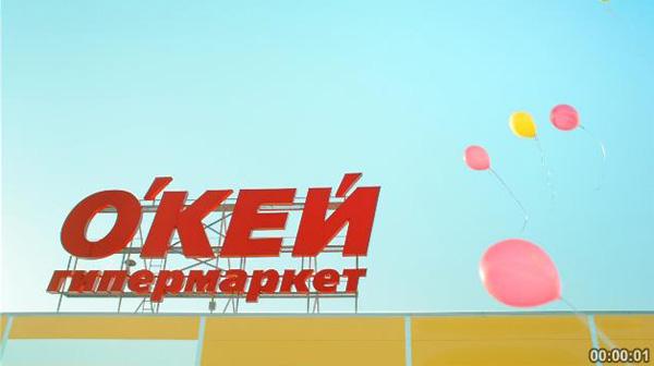 "Телереклама ""Гости"", бренд: O'КЕЙ, агентство: Ogilvy & Mather Russia"