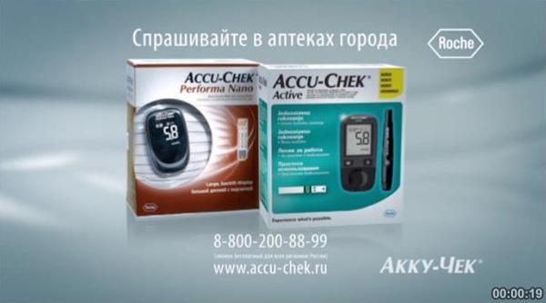 """Телереклама """"Точный ответ для верного решения"""", бренд: Accu Check, агентство: Аврора"""