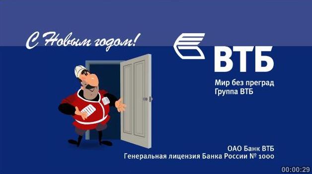 "Телереклама ""Грузия"", бренд: ВТБ, агентство: Иммедиа"