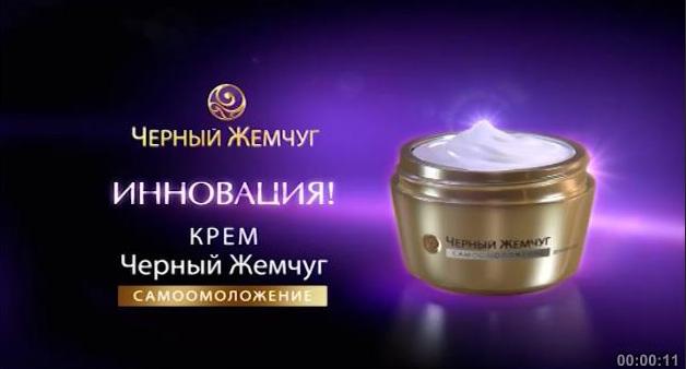 """Телереклама """"Анна Ковальчук"""", бренд: Черный жемчуг, агентство: Иммедиа"""