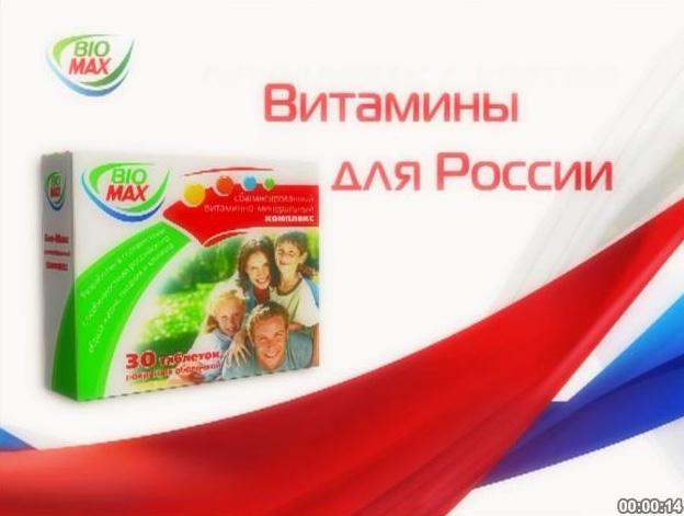 """Телереклама """"Витамины для России"""", бренд: BioMax, агентство: Аврора"""