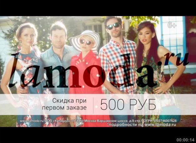 "Телереклама ""Lamoda приехала!"", бренд: Lamoda.ru, агентство: Рефлекс"