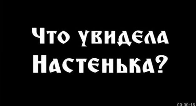 """Телереклама """"Что увидела Настенька?"""", рекламодатель:  Емеля, агентство: Аврора"""