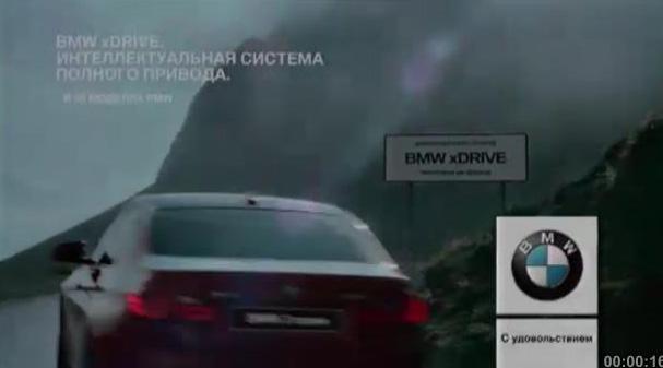 "Телереклама ""Прогноз погоды - вечер"", бренд: BMW, агентство: Carat"