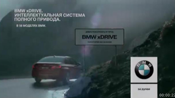 """Телереклама """"Прогноз погоды - утро"""", бренд: BMW, агентство: Carat"""
