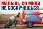 "Наружная реклама ""Автобус""  Агентство: BBDO Ukraine  Рекламодатель: Pepsico Ukraine  Бренд: Pepsi"