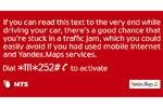 """Наружная реклама """"Traffic Jam""""  Агентство: BBDO Russia Group  Рекламодатель: МТС  Бренд: МТС"""