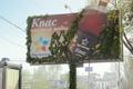 """Нестандартная реклама """"Зеленый билборд""""  Агентство: Космос  Бренд: Здравница"""