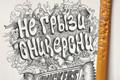 "Печатная реклама ""Pencil""  Агентство: BBDO Russia Group  Рекламодатель: Mars  Бренд: Snickers"