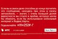 """Печатная реклама """"Пробочный аутдор""""  Агентство: BBDO Russia Group  Рекламодатель: MTC & Yandex"""