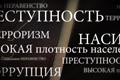 """Медиа-проект """"Инферно""""  Агентство: e:mg  Рекламодатель: Издательский дом АСТ"""