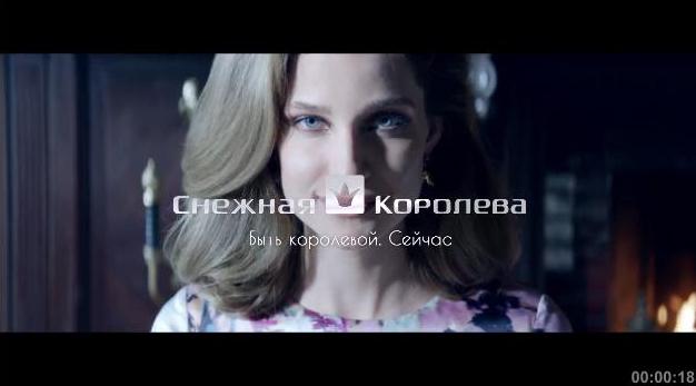 "Телереклама ""Зима"", бренд: Снежная Королева, агентство: MILK"