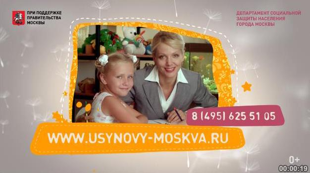 """Телереклама """"Какие есть органы?"""", бренд: Усынови-Москва.Ru, агентство: Центр развития социальных проектов"""