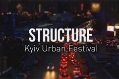 "Фирменный стиль ""Structure""  Агентство: BBDO Ukraine  Рекламодатель: Festival of City Development ""Structure""  Бренд: Structure"