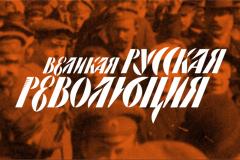 """Телереклама """"Великая русская революция""""  Рекламодатель: RIA.ru"""