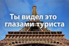 """Телереклама """"Приезжай пожить. Париж""""  Рекламодатель: Airbnb  Бренд: Airbnb"""