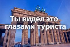 """Телереклама """"Приезжай пожить. Берлин""""  Рекламодатель: Airbnb  Бренд: Airbnb"""