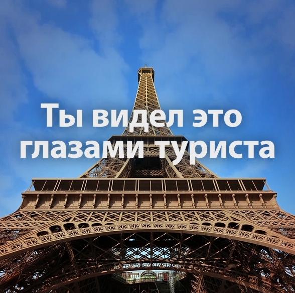 """Телереклама """"Приезжай пожить. Париж"""", бренд: Airbnb"""