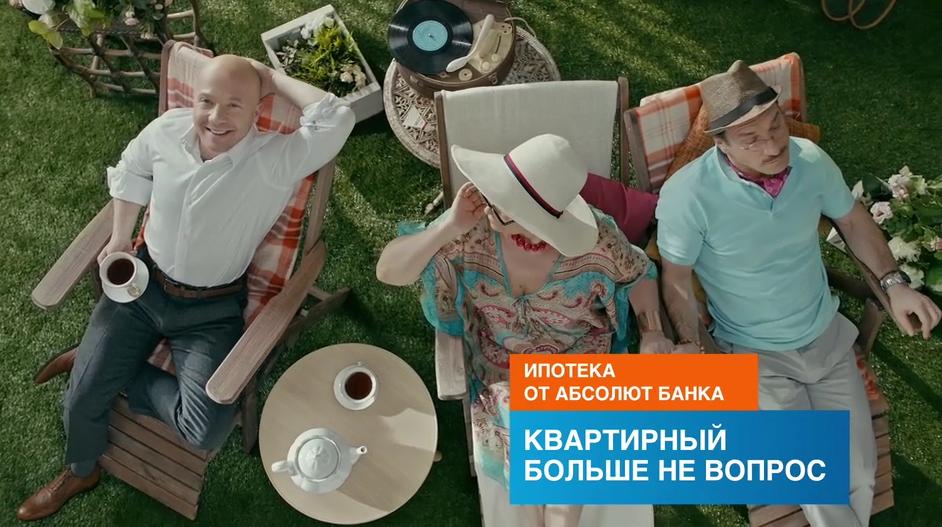 """Телереклама """"Квартирный больше не вопрос"""", бренд: Абсолют Банк, агентство: БАРКСТЕЛ"""