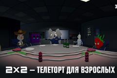 """Телереклама """"2x2 - телеторт для взрослых VR 360""""  Рекламодатель: Телеканала 2х2  Бренд: 2х2"""